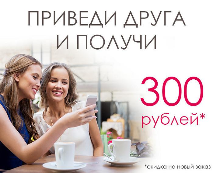 Акция «Приведи друга – получи 300 руб»