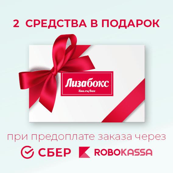 2 подарка за предоплату Вариант2