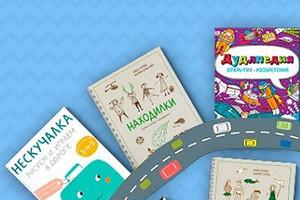 10 книг, которые помогут занять ребенка в дороге
