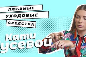 Как собрать универсальную уходовую косметичку: показывает Катя Гусева (видео)