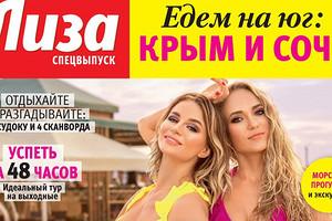 Журнал «Лиза. Спецвыпуск. Бархатный сезон» № 02/2020