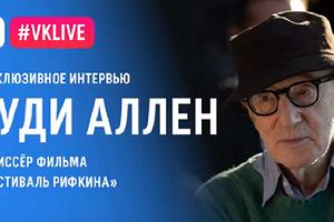 О съемках в России, о любви и новом фильме: Вуди Аллен дал ВКонтакте эксклюзивное интервью в день своего 85-летия