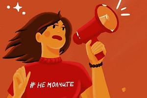 Одноклассники запустили информационную кампанию #НеМолчите к акции «16 дней против насилия в отношении женщин»