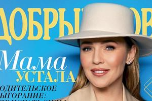 Альбина Джанабаева снялась для обложки апрельского номера журнала Добрые Советы
