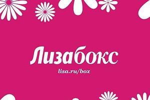 Заказывай онлайн с умом: обзор нового ЛИЗАБОКС «Весеннее обновление»