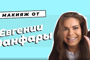 Звездная косметичка: любимые средства Евгении Фанфары (видео)