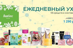18 средств за 1 290 рублей: обзор новой коробочки ЛИЗАБОКС «Ежедневный уход»