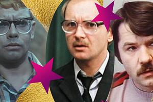 Александр Демьяненко, Андрей Мягков и другие актеры, которые не познали радости отцовства