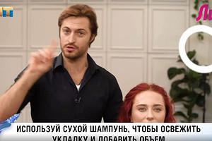Как освежить укладку из салона в домашних условиях рассказывает звездный стилист по волосам Евгений Жук