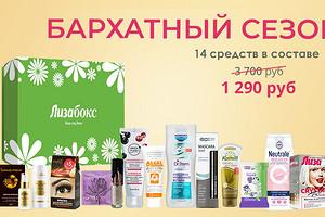 ЛИЗАБОКС «Бархатный сезон»: что ждет тебя в новой коробочке