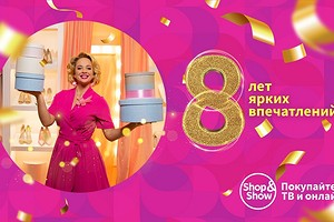 Телеканал Shop&Show отмечает 8 лет и дарит подарки!