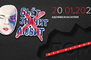 Москва 24 проводит онлайн-конференцию, посвященную теме домашнего насилия #ДОМБЕЗНАСИЛИЯ