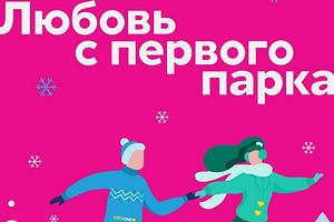 Любовь с первого парка: СТС Love и «Мосгорпарк» запустили совместный проект ко Дню всех влюбленных
