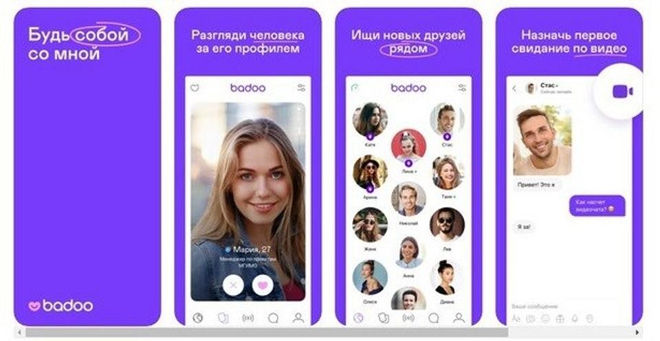 Любовь онлайн: лучшие сайты знакомств и приложения для смартфонов