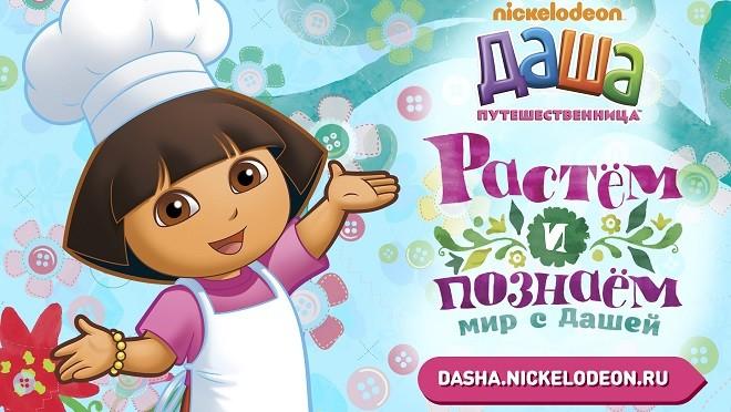 Nickelodeon представляет весенний выпуск проекта «Растем и познаем мир с Дашей»