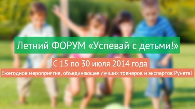 Летний форум «Успевай с детьми!»
