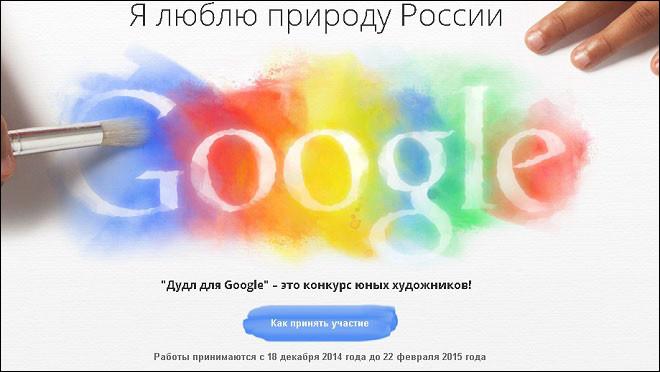 Всероссийский конкурс детских рисунков от Google