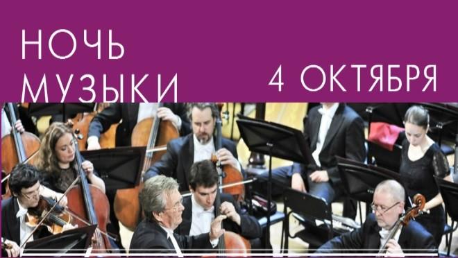 4 октября наступит «Ночь Музыки»!