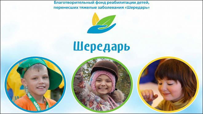 Помочь детям может каждый