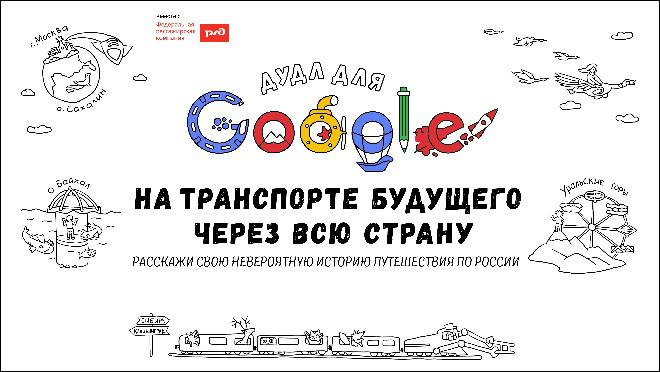 Стартовал четвертый всероссийский конкурс детского рисунка «Дудл для Google»