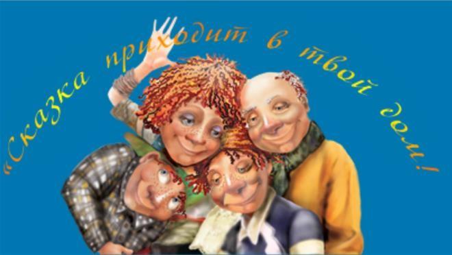 7-й Московский фестиваль «Сказка приходит в твой дом»