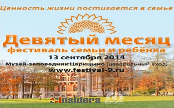 Фестиваль семьи и ребенка «Девятый месяц» празднует юбилей в Царицыно