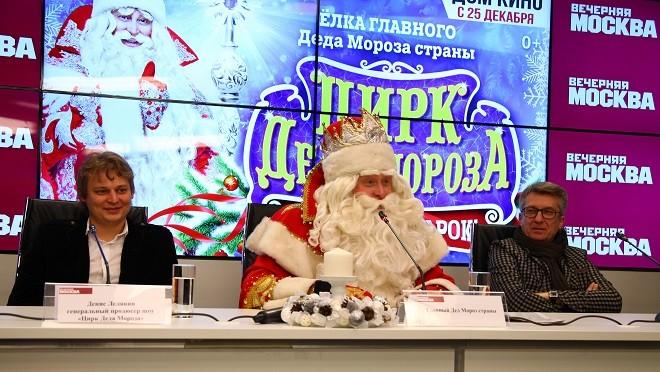 Главный Дед мороз страны провел пресс-конференцию