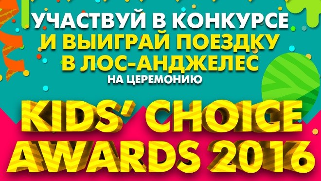 Nickelodeon запускает конкурс в честь дня рождения канала