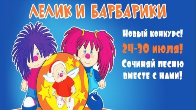 Конкурс «Сочини песню для Барбариков!»