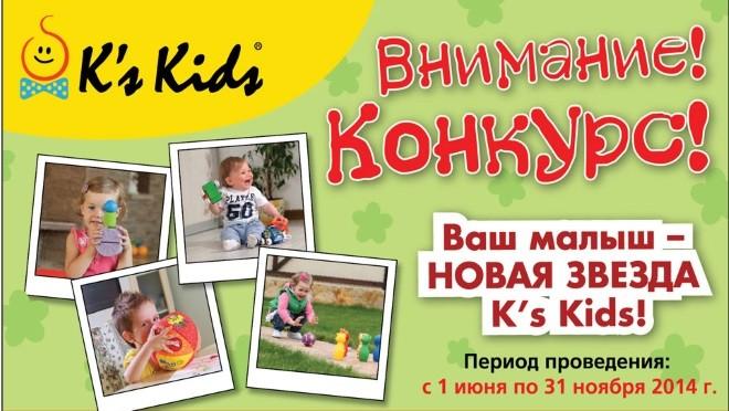 Конкурс  «Ваш малыш — Новая звезда K's Kids!»