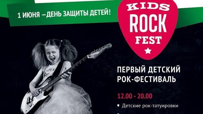 В первый день лета пройдёт детский рок-фестиваль