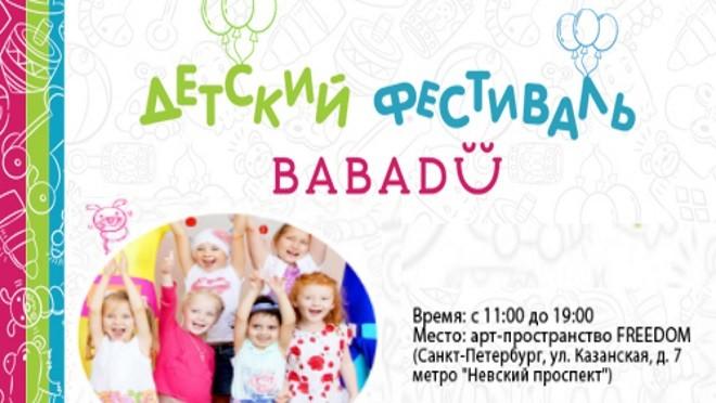 Детский праздник в Санкт-Петербурге!