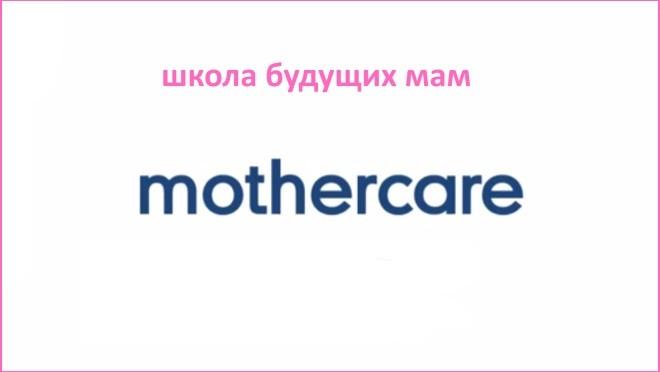 Школа для будущих мам MOTHERCARE