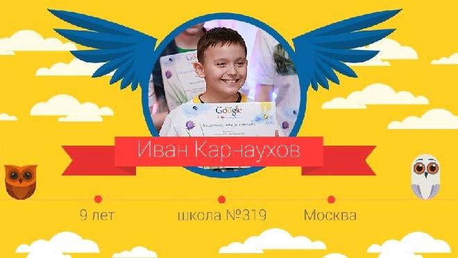 Победителем конкурса «Дудл для Google» стал 9-летний москвич