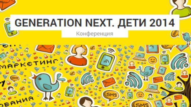 В Москве пройдет конференция «Поколение NEXT. Дети – 2014»
