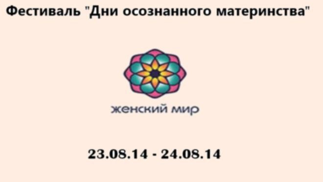 Фестиваль «Дни осознанного материнства»