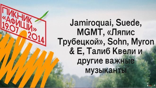 Событие, которое ждали все: 19 июля состоится Пикник «Афиши»