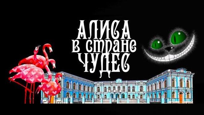Выставка в честь 150-летия любимой сказки пройдет в Москве