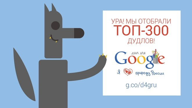 Определены 300 лучших работ конкурса «Дудл для Google»!