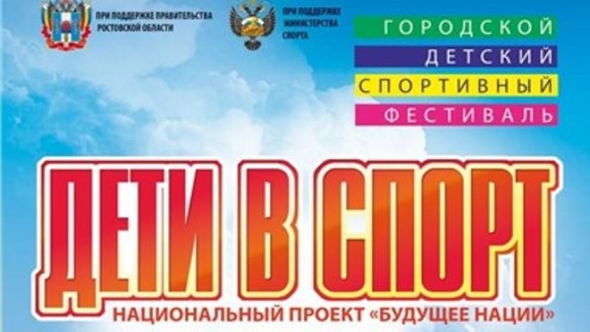 В Ростове-на-Дону пройдет спортивный фестиваль «Дети в спорт!»