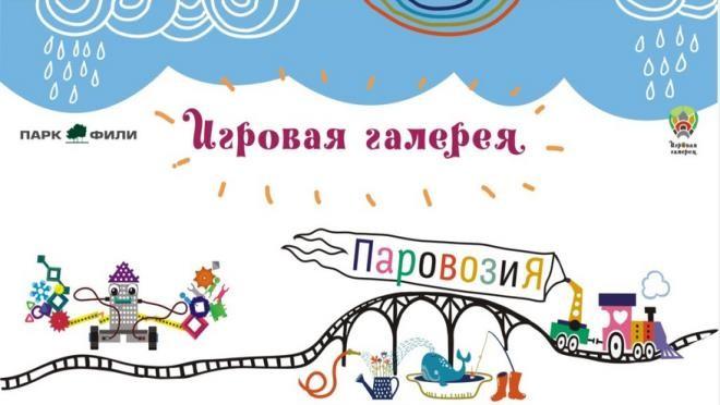 Игровая галерея «Паровозия» приглашает маленьких любителей железных дорог