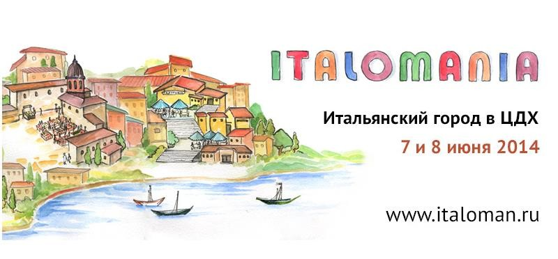 Фестиваль «Италомания 2014»: самое познавательное мероприятие, посвященное Италии и итальянскому языку