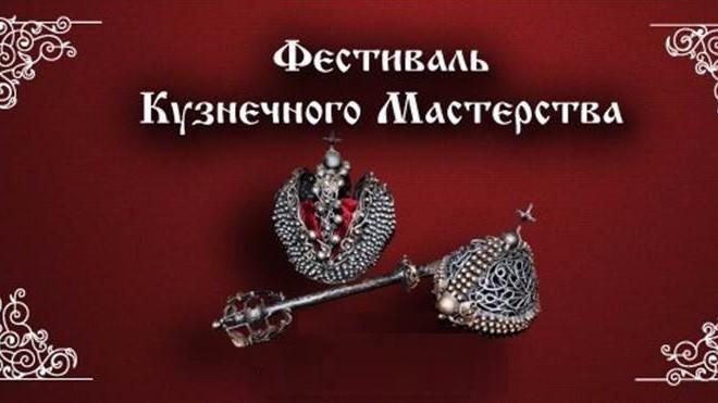 Всероссийский фестиваль «Кузнечный талисман» в Измайловском Кремле