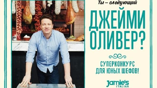 Рестораны Джейми Оливера объявляют детский кулинарный конкурс