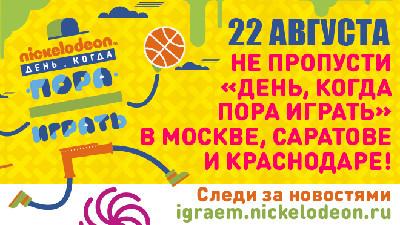 Nikelodeon объявляет конкурс: Расскажи, как провести «День, когда пора играть»
