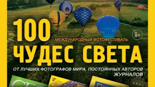 Выставка «100 чудес света» в выставочном зале «Тушино»