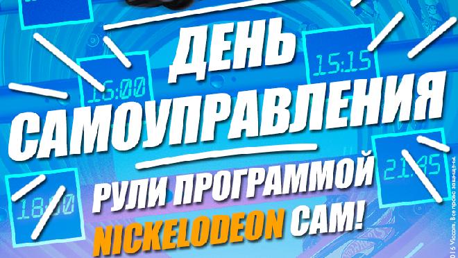 1 июня на Nickelodeon дети будут сами управлять эфиром!