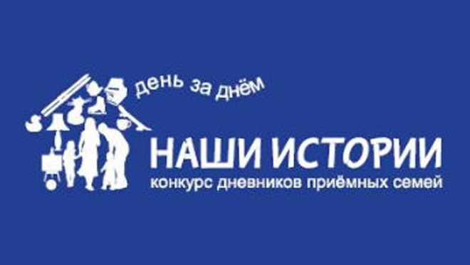 Завершается Всероссийский конкурс дневников приемных семей «Наши истории»