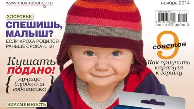 Сюрприз в журнале «Лиза. Мой ребенок»