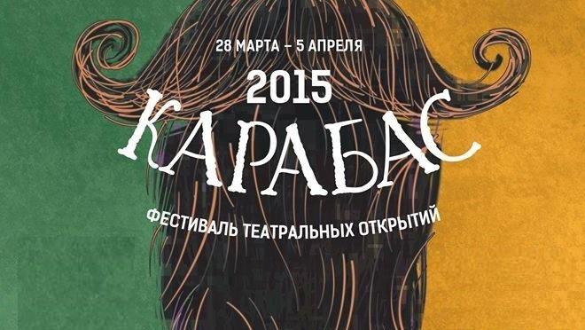 Фестиваль независимых детских театров